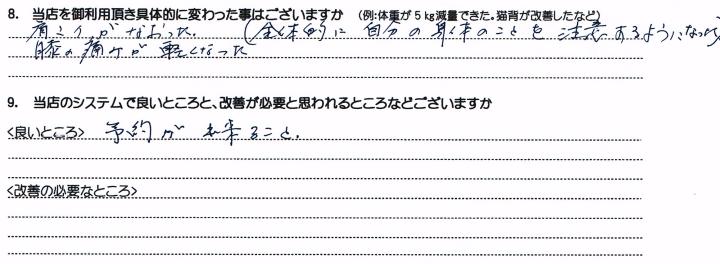 田園調布アスレチックプラス(DA+)